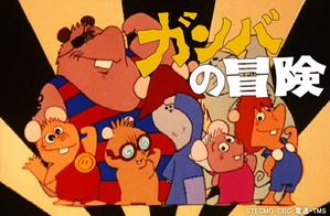 <i>Gamba no Bouken</i> Japanese anime television series