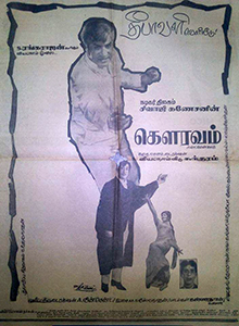 <i>Gauravam</i> (1973 film) 1973 Indian film