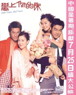 <i>Good Times, Bed Times</i> 2003 film by Chan Hing-ka