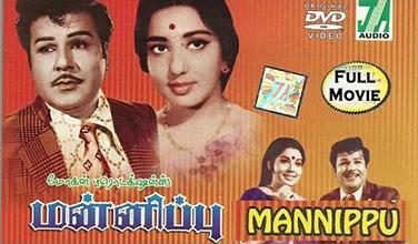 <i>Mannippu</i> 1969 film by M. Krishnan Nair