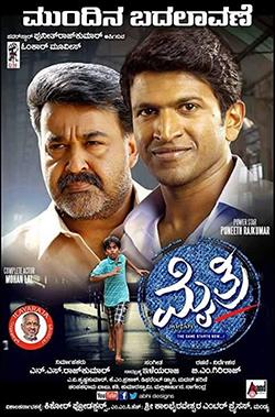 Mythri 2015 Film Wikipedia A robust action film starring ganavi laxman. mythri 2015 film wikipedia