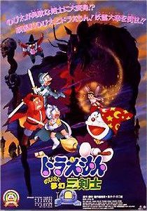 <i>Doraemon: Nobitas Three Visionary Swordsmen</i> 1994 film by Tsutomu Shibayama
