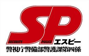 <i>SP</i> (TV series)