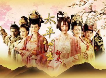 ผลการค้นหารูปภาพสำหรับ The Secret History Of Princess Taiping