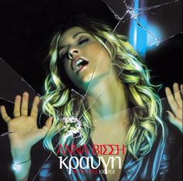 <i>Kravgi</i> 2000 studio album by Anna Vissi
