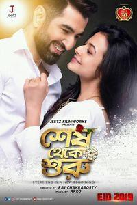<i>Shesh Theke Shuru</i> 2019 Indian Bengali language action drama film