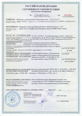 Certificate Of Conformity Russia Wikipedia