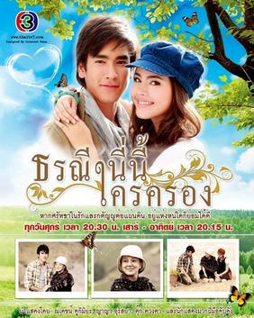 Picture of a TV show: Torranee Ni Nee Krai Krong