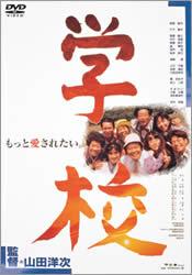 <i>A Class to Remember</i> 1993 film by Yōji Yamada