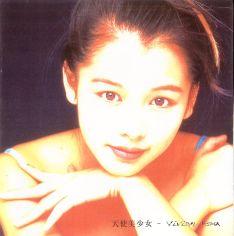 <i>Cheonsa Misonyeo</i> album by Vivian Hsu