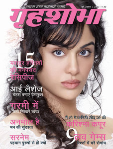 Grihshobha June 2012 cover.jpg