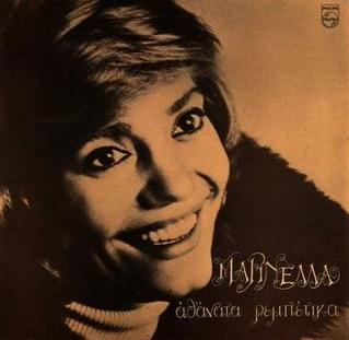 <i>Athanata Rebetika</i> 1972 studio album by Marinella