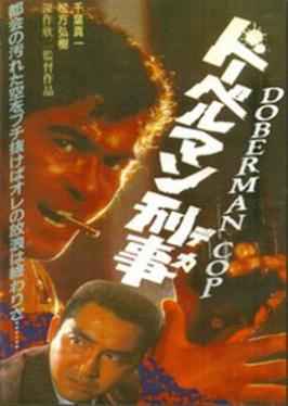 Detective Doberman (1977)