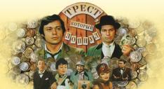 <i>The Trust That Went Bust</i> 1984 film by Aleksandr Pavlovsky