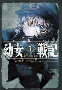 Picture of a TV show: Youjo Senki