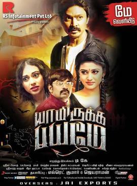 Yaamirukka Bayamey (2014) [Tamil] DM - Kreshna, Rupa Manjari, Karuna, Oviya and Anaswara Kumar.