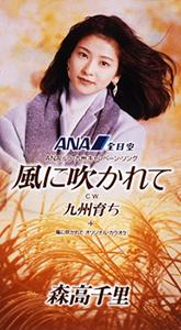 Kaze ni Fukarete 1993 song by Chisato Moritaka
