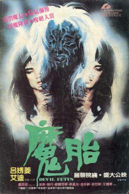 Les 101 films d'horreur asiatiques - dark-asieblogspotfr