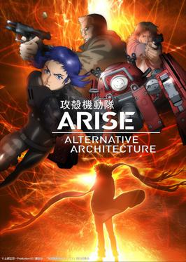 List Of Ghost In The Shell Arise Alternative Architecture Episodes Wikipedia