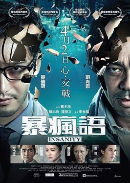 INSANITY (2014)