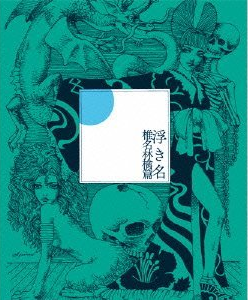 <i>Ukina</i> 2013 compilation album by Ringo Sheena