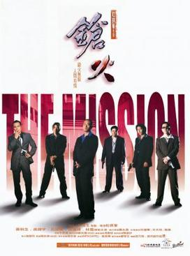 The Mission (1999) movie poster