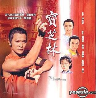 <i>The Return of Wong Fei Hung</i>
