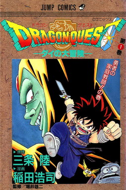 dragon quest the adventure of dai wikipedia  kyokan hunter nakama games.php #6