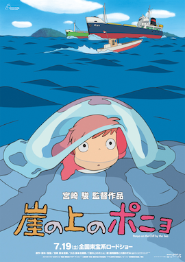 Picture of a movie: Ponyo