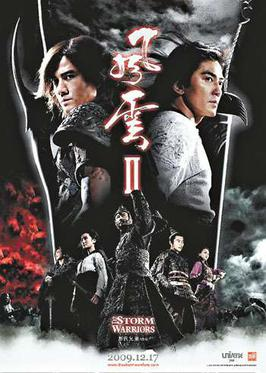 wu xia movie free