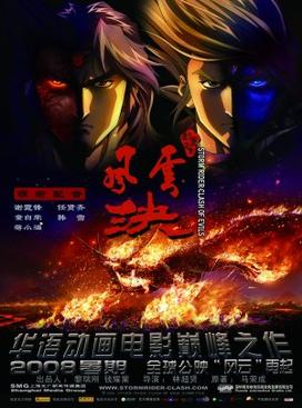 File:Storm Rider Clash of the Evils poster.jpg