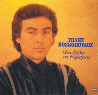 <i>Den Thelo Na Thimame</i> album by Tolis Voskopoulos