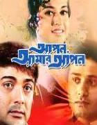 <i>Apan Amar Apan</i> 1990 Indian film directed by Tarun Majumdar