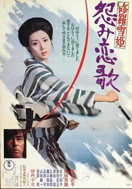 Lady Snowblood 2: Love Song of Vengeance (1974)