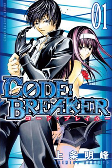 Image result for ‫انیمه Code:Breaker‬‎