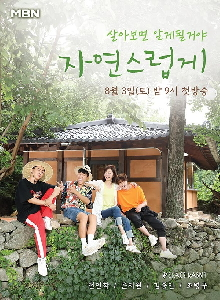 Naturally (South Korean TV series).jpg