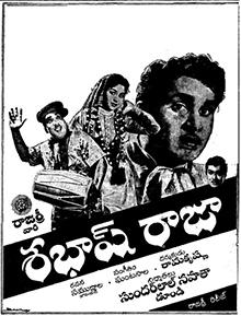 <i>Sabhash Raja</i> 1961 film by P. S. Ramakrishna Rao