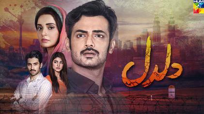 Pakistani Drama Daldal