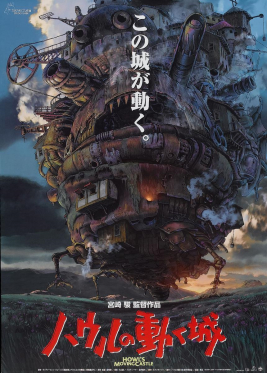 Film poster depicting Howl's castle on its chicken legs against a sunset, with the title in kanji characters