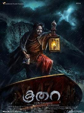Koothara (2014) [Malayalam] DM - Bharath, Sunny Wayne, Tovino Thomas