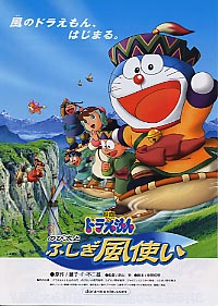 Doraemon Movie 24 (2003)