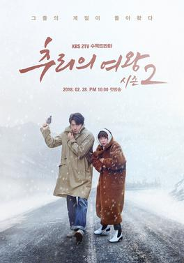 Queen of Mystery 2 - Wikipedia