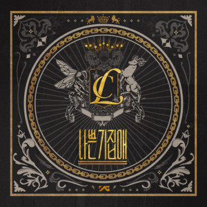 The Baddest Female 2013 single by CL