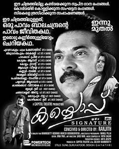 kaiyoppu malayalam movie mp3 songs