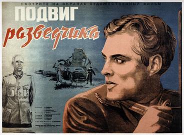 File:Podvig razvedchika (plakat).jpg