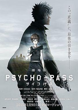 Picture of a movie: Gekijouban Psycho-Pass