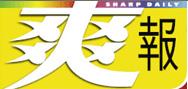 <i>Sharp Daily</i>