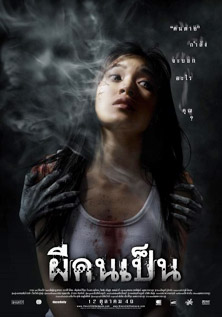 Image Result For Ghosts Movie Online