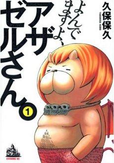 yondemasu yo, azazel-san