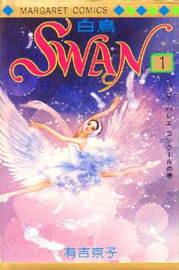 File:Ariyoshi-Swan-vol-1.jpg